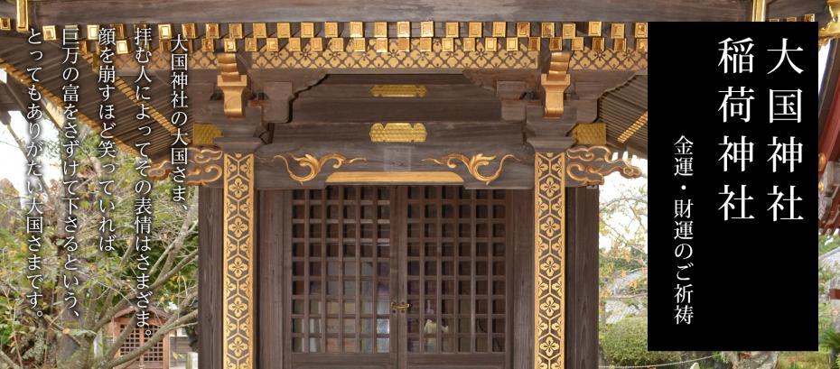 大国神社・稲荷神社